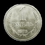 Обиходные монеты СССР 1961-1991 годов из бронзы и мельхиора