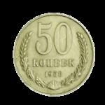 Обиходные пробные монеты СССР 1958 года