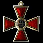 Орден князя Владимира Равноапостольного