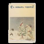 Открытки СССР до 1930-х годов