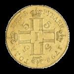 Золотые монеты Павла 1