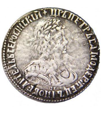 Полтина 1701 года Петр 1 - 1