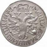 Полтина 1702 года Петр 1