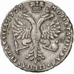 Полтина 1729 года Петр 2