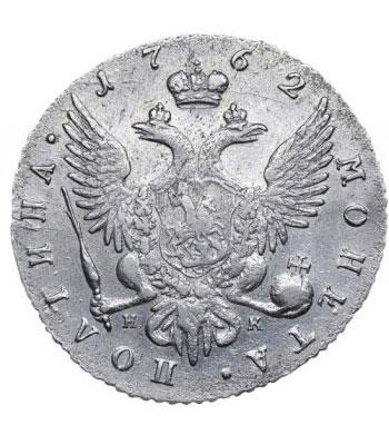 Полтина 1762 года Петр 3