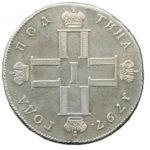 Полтина 1797 года Павел 1