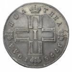 Полтина 1798 года Павел 1