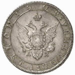 Полтина 1802 года Александр 1