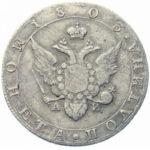 Полтина 1803 года Александр 1