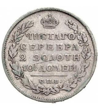 Полтина 1812 года Александр 1 - 1