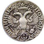 Полуполтинник 1701 года Петр 1