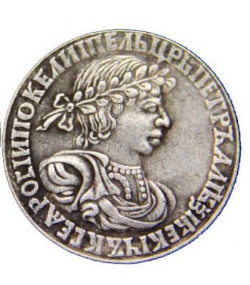 Полуполтинник 1701 года Петр 1 - 1