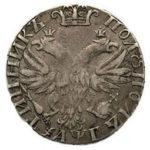 Полуполтинник 1703 года Петр 1