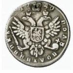 Полуполтинник 1740 года Анна Иоанновна