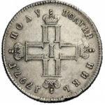 Полуполтинник 1797 года Павел 1