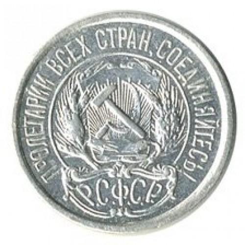 10 копеек 1921 года - 1