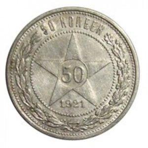 20 копеек 150 копеек 1921 года АГ921 года