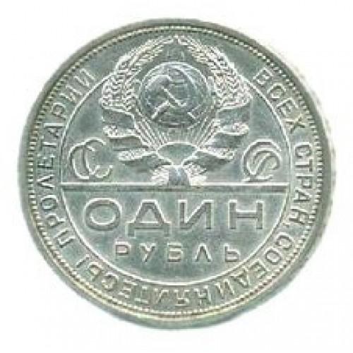 1 рубль 1924 года ПЛ - 1