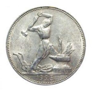 Полтинник 1925 года ПЛ