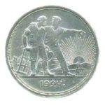 1 рубль 1924 года ПЛ