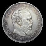 Серебряные монеты Александра 3