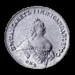 Серебряные монеты Елизаветы Петровны