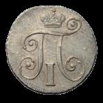 Серебряные монеты Павла 1