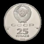Монеты СССР из палладия