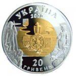 20 гривен 2000 год Триполье
