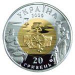 20 гривен 2000 год Ольвия