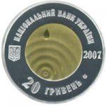 20 гривен 2007 год Чистая вода – источник