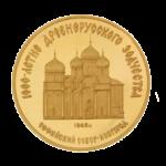 Юбилейные золотые монеты СССР