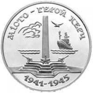 200000 карбованцев 1995 год Город герой Керч