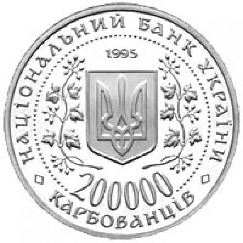 200000 карбованцев 1995 год Город-герой Керч - 1