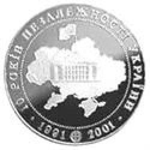 5 гривен 2001 год 10 лет провозглашения независимости Украины