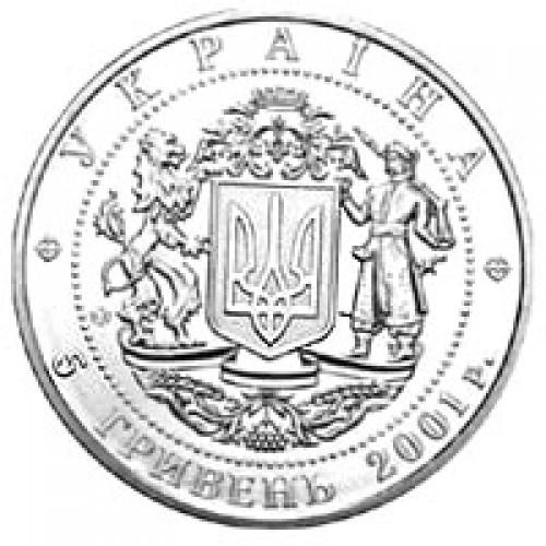5 гривен 2001 год 10 лет провозглашения независимости Украины - 1