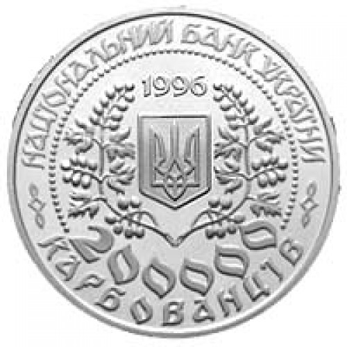 200000 карбованцев 1996 год Леся Украинка - 1