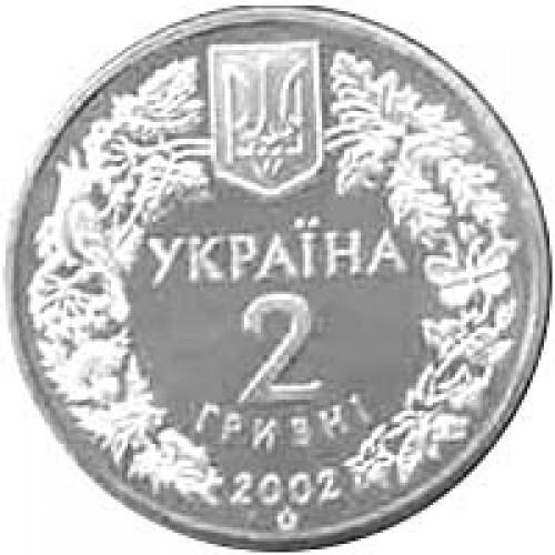 2 гривны 2002 год Пугач - 1