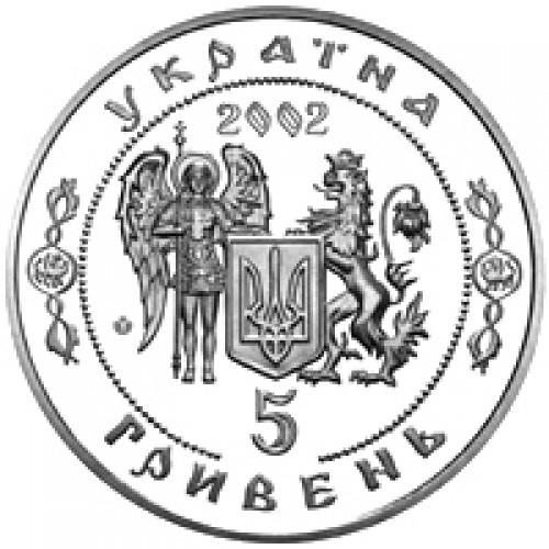 5 гривен 2002 год 350-летие битвы под Батогом - 1