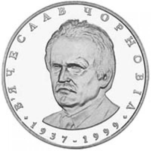2 гривны 2003 год Вячеслав Чорновол