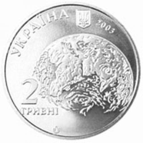 2 гривны 2003 год Владимир Вернадский - 1