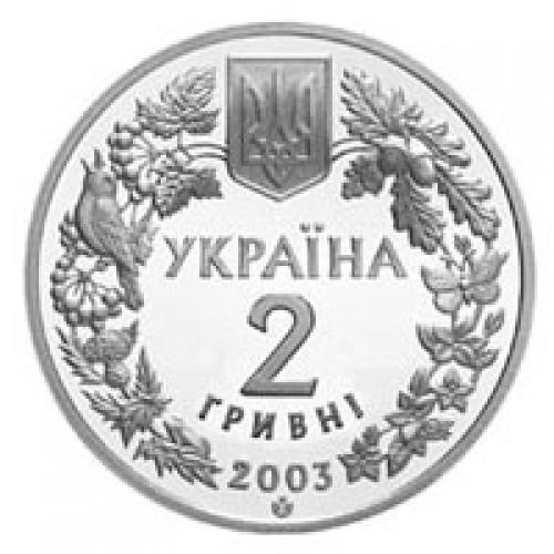 2 гривны 2003 год Зубр - 1