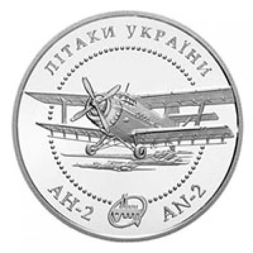 5 гривен 2003 год Самолет АН-2