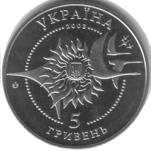 5 гривен 2003 год Самолет АН-2 - 1