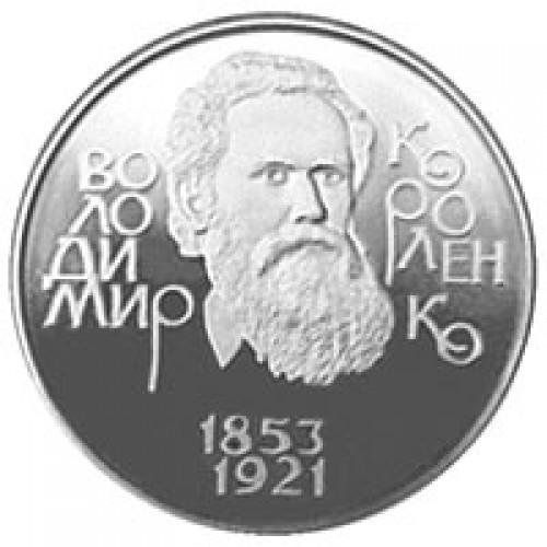 2 гривны 2003 год Владимир Короленко