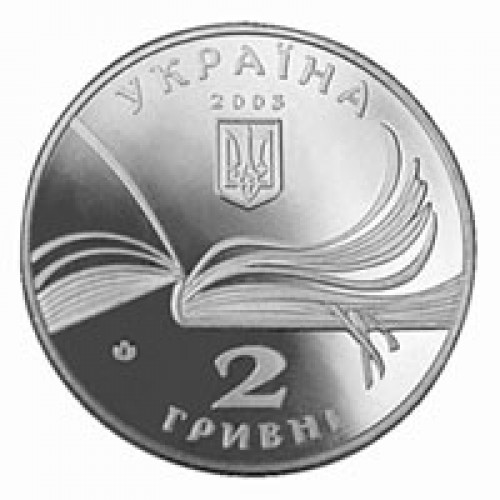 2 гривны 2003 год Владимир Короленко - 1