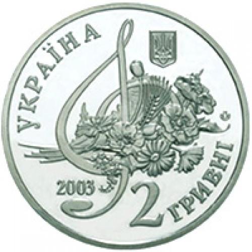2 гривны 2003 год Борис Гмыря - 1