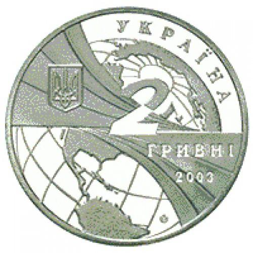2 гривны 2003 год 100 лет мировой авиации и 70-летию Национального авиационного университета - 1