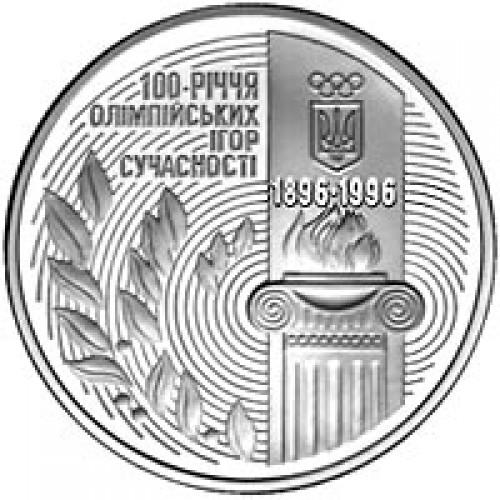 200000 карбованцев 1996 год 100-летие Олимпийских игр современности
