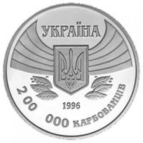 200000 карбованцев 1996 год 100-летие Олимпийских игр современности - 1